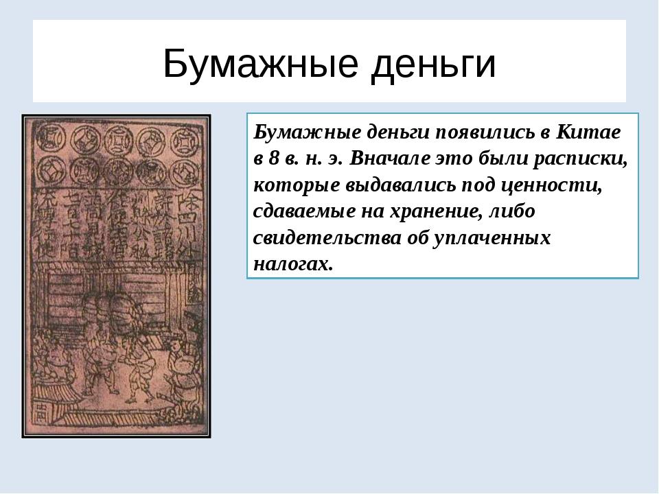 Бумажные деньги Бумажные деньги появились в Китае в 8 в. н. э. Вначале это бы...