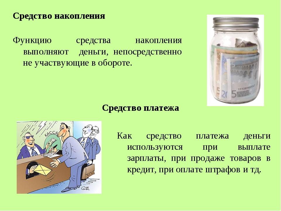 Средство накопления Функцию средства накопления выполняют деньги, непосредств...