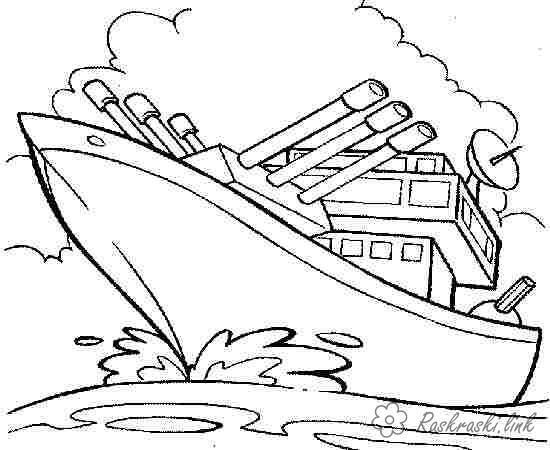 раскраска для мальчиков военный корабль военные корабли