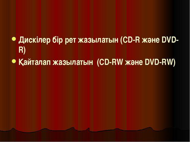 Дискілер бір рет жазылатын (CD-R және DVD-R) Қайталап жазылатын (CD-RW және D...
