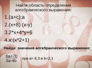 Найти область определения алгебраического выражения: (a+c):a (x+8):(x-y) 2*x+