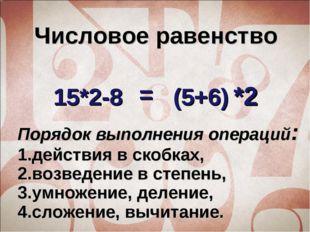 15*2-8 (5+6) *2 = Числовое равенство Порядок выполнения операций: действия в