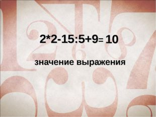 2*2-15:5+9= 10 значение выражения