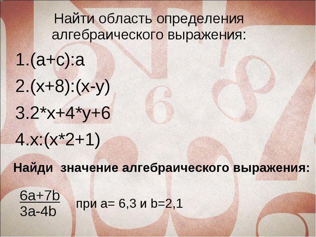 Найти область определения алгебраического выражения: (a+c):a (x+8):(x-y) 2*x+...