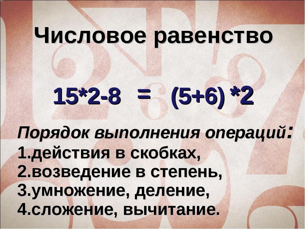 15*2-8 (5+6) *2 = Числовое равенство Порядок выполнения операций: действия в...
