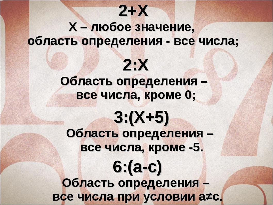 2+Х Х – любое значение, область определения - все числа; 2:Х Область определе...