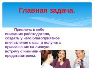 Привлечь к себе внимание работодателя, создать у него благоприятное впечатле