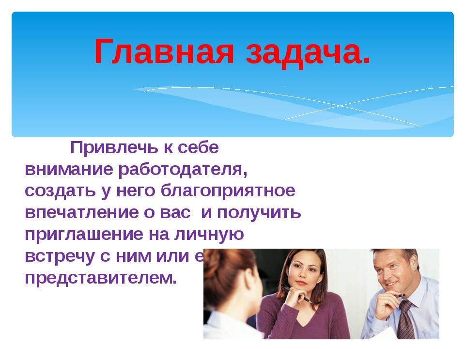 Привлечь к себе внимание работодателя, создать у него благоприятное впечатле...
