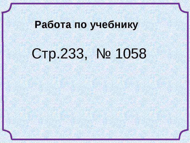 Работа по учебнику Стр.233, № 1058