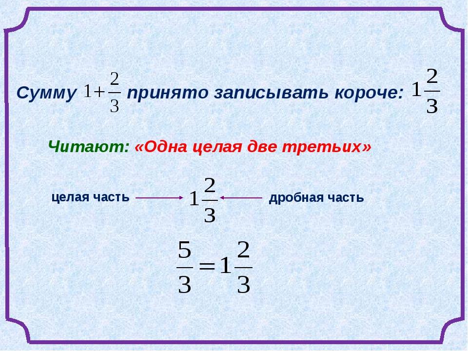 Сумму  принято записывать короче:  Читают: «Одна целая две третьих» целая ч...