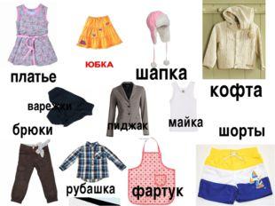 платье брюки кофта шорты фартук рубашка пиджак варежки майка шапка