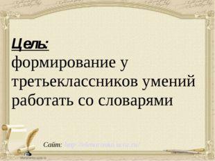 Сайт: http://elenaranko.ucoz.ru/ Цель: формирование у третьеклассников умений