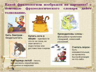 Какой фразеологизм изображен на картинке? с помощью фразеологического словаря
