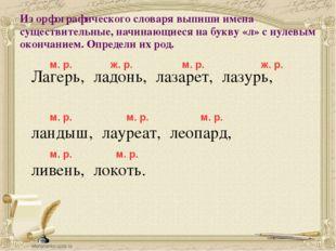 Из орфографического словаря выпиши имена существительные, начинающиеся на бук