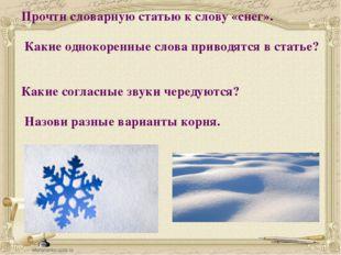 Прочти словарную статью к слову «снег». Какие однокоренные слова приводятся в