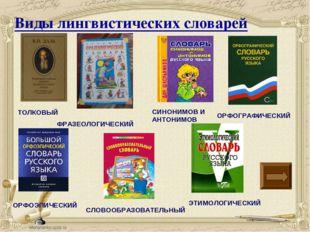 Виды лингвистических словарей ТОЛКОВЫЙ ФРАЗЕОЛОГИЧЕСКИЙ СИНОНИМОВ И АНТОНИМОВ