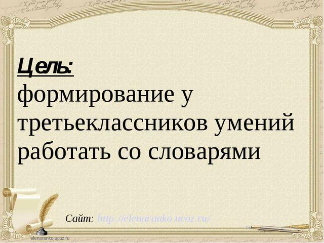 Сайт: http://elenaranko.ucoz.ru/ Цель: формирование у третьеклассников умений...