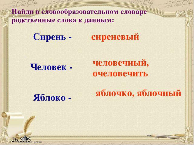 Найди в словообразовательном словаре родственные слова к данным: Сирень - Чел...