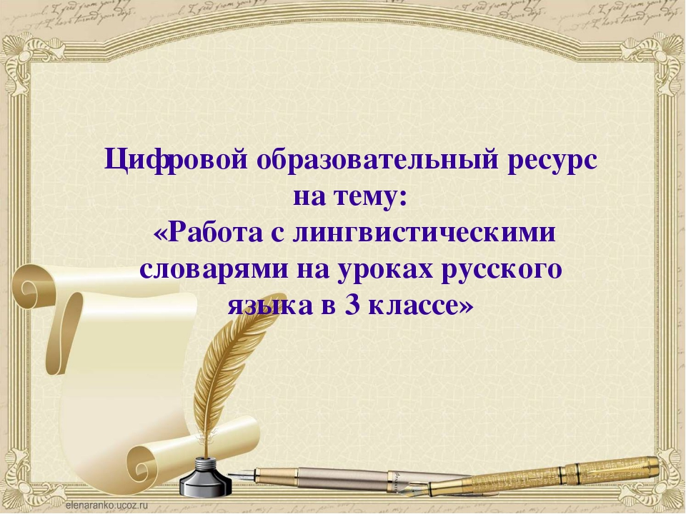 Цифровой образовательный ресурс на тему: «Работа с лингвистическими словарям...