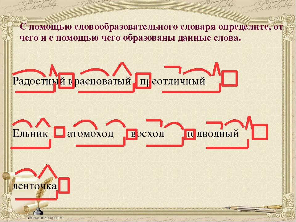 С помощью словообразовательного словаря определите, от чего и с помощью чего...