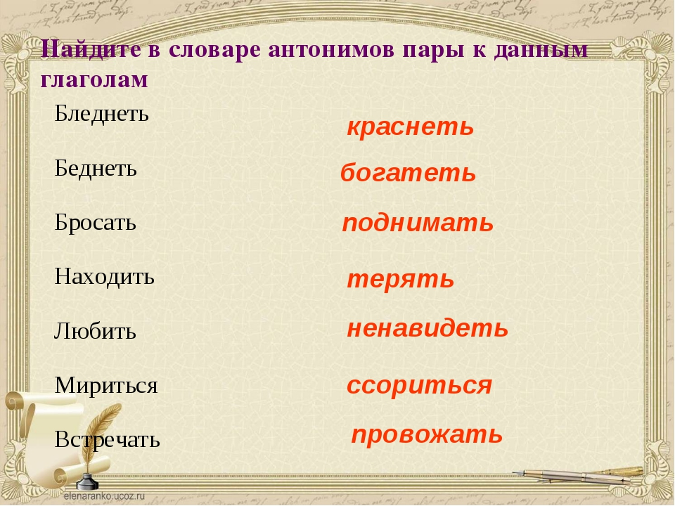 Найдите в словаре антонимов пары к данным глаголам Бледнеть Беднеть Бросать Н...
