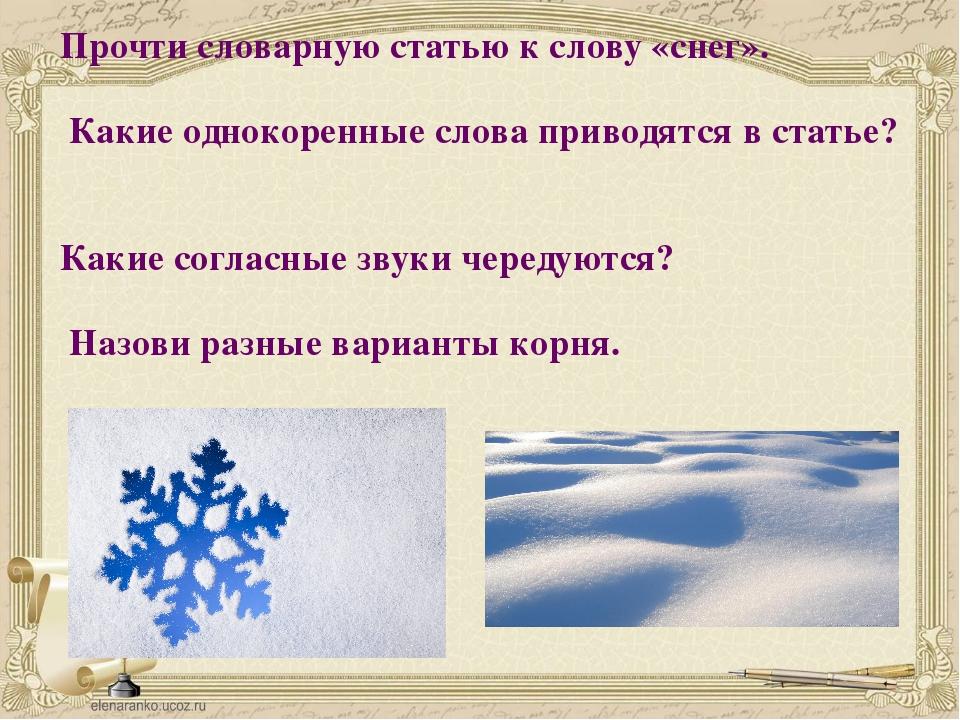 Прочти словарную статью к слову «снег». Какие однокоренные слова приводятся в...