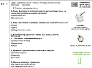 Возврат на предыдущую страницу УЭ - 4 Цель: закрепите знания по теме: «Факто