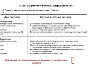Ответы к работе «Факторы антропогенеза»: Для возврата к выполнению программ