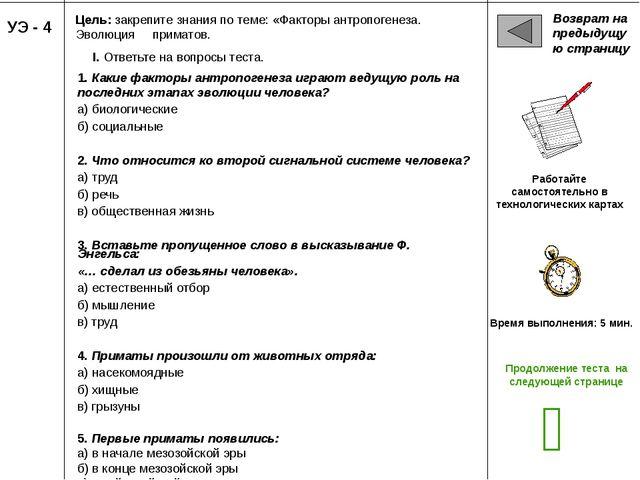 Возврат на предыдущую страницу УЭ - 4 Цель: закрепите знания по теме: «Факто...