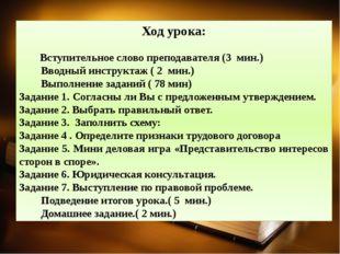 Ход урока: Вступительное слово преподавателя (3 мин.) Вводный инструктаж ( 2