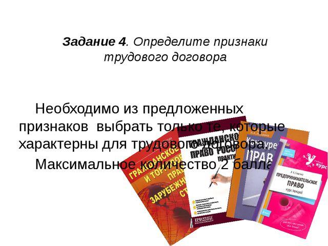 Необходимо из предложенных признаков выбрать только те, которые характерны д...