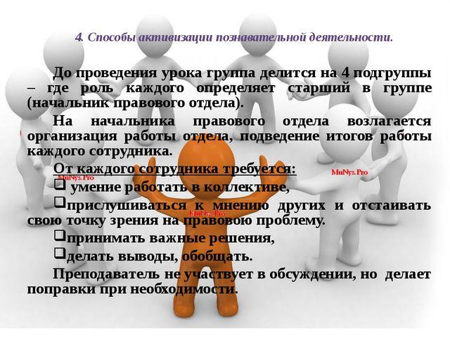 4. Способы активизации познавательной деятельности. До проведения урока групп...