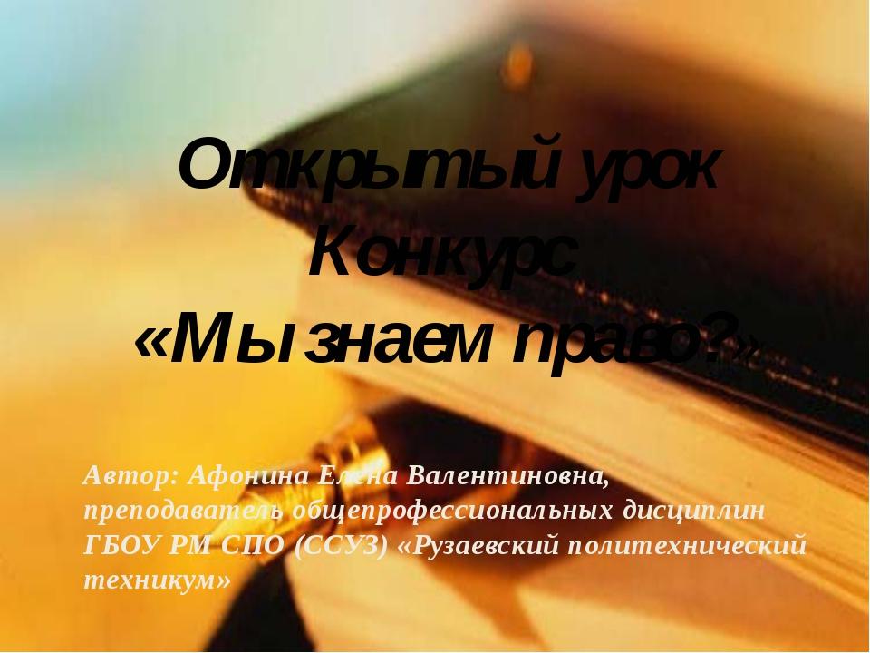 Открытый урок Конкурс «Мы знаем право?» Автор: Афонина Елена Валентиновна, пр...