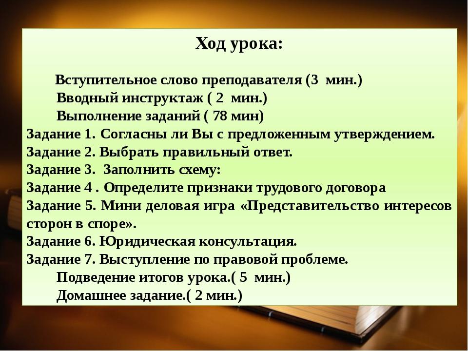 Ход урока: Вступительное слово преподавателя (3 мин.) Вводный инструктаж ( 2...