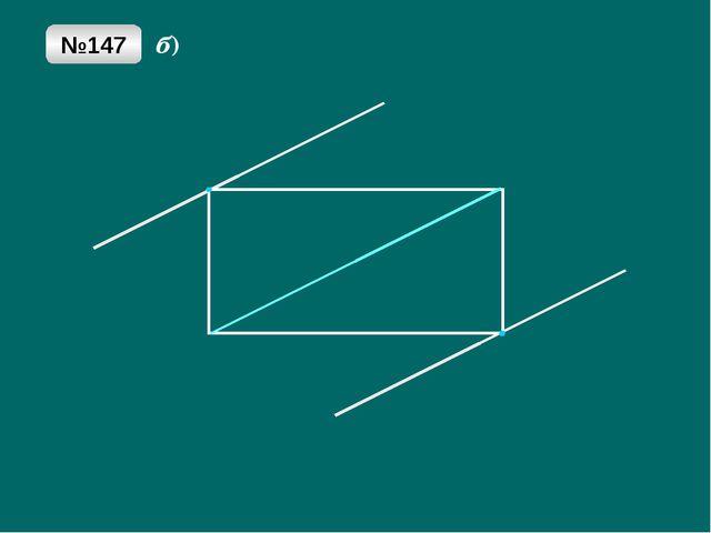 б) №147