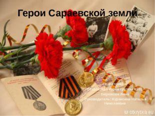Подготовила: Студентка 1 курса группы 6101 Бирюкова Анна Руководитель: Куракс