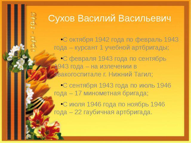 Сухов Василий Васильевич С октября 1942 года по февраль 1943 года – курсант 1...