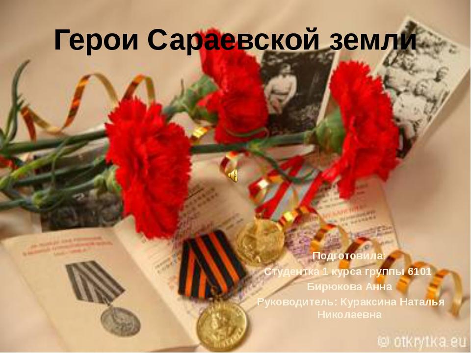 Подготовила: Студентка 1 курса группы 6101 Бирюкова Анна Руководитель: Куракс...