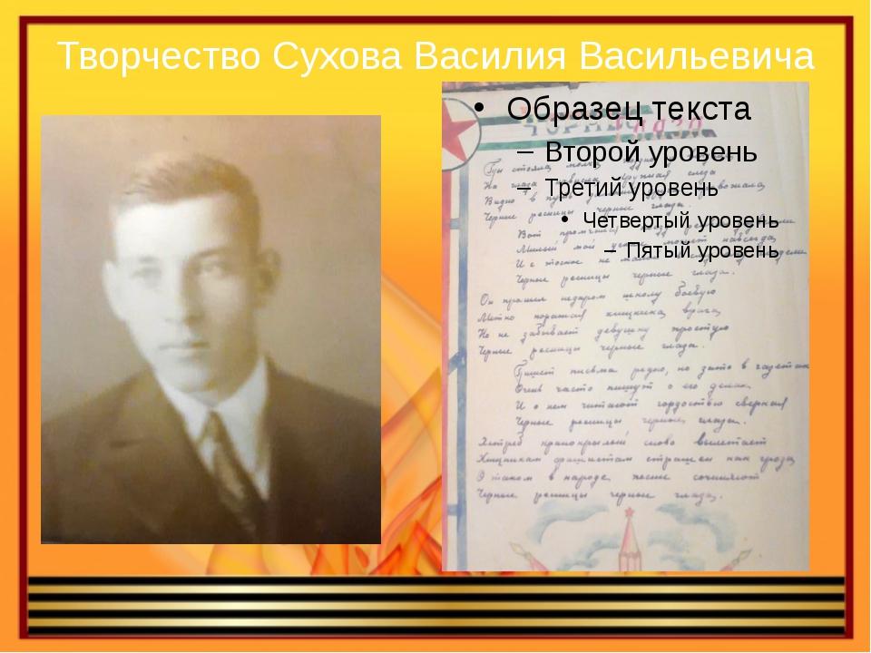 Творчество Сухова Василия Васильевича