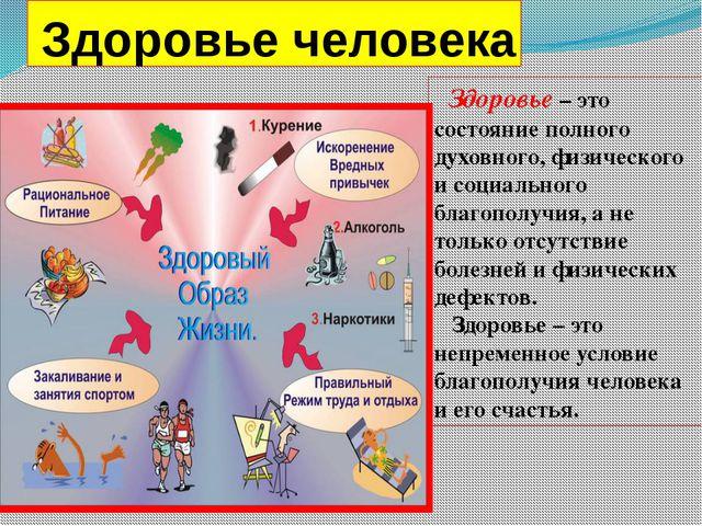 Здоровье человека Здоровье – это состояние полного духовного, физического и...