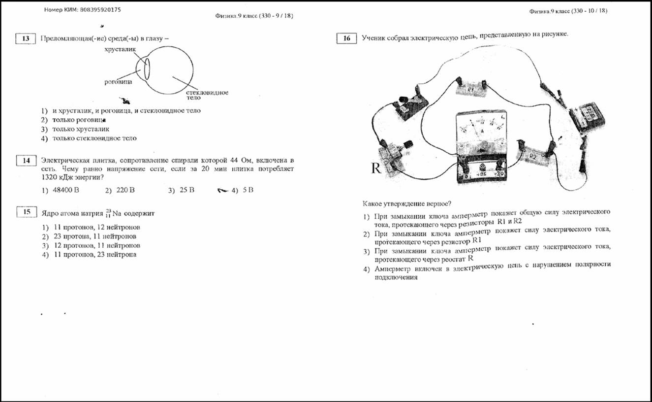 D:\Физика 9 класс\Рисунок4.jpg