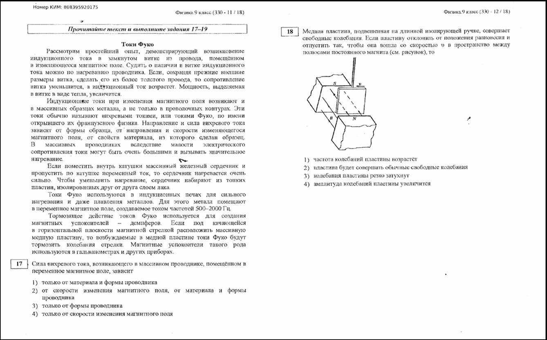D:\Физика 9 класс\Рисунок5.jpg
