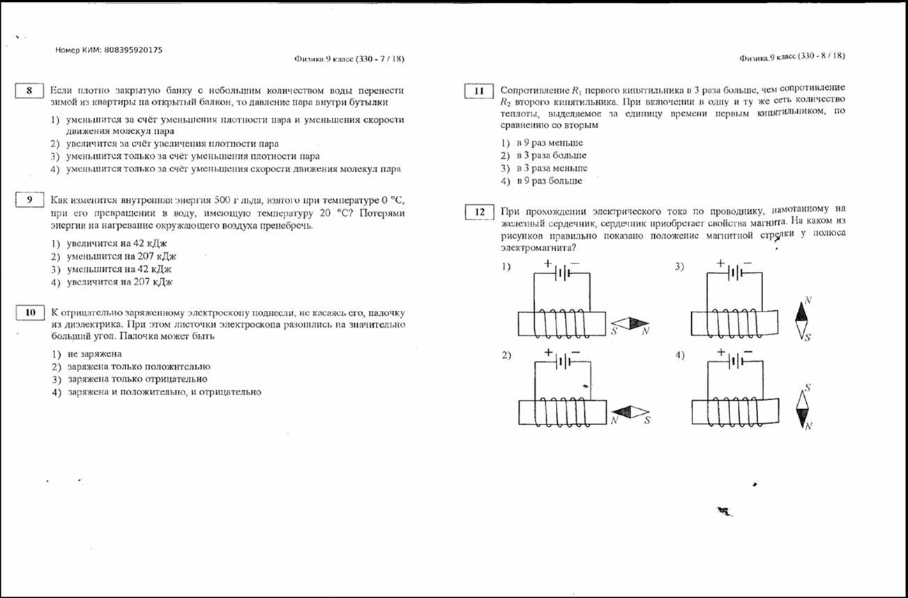D:\Физика 9 класс\Рисунок3.jpg