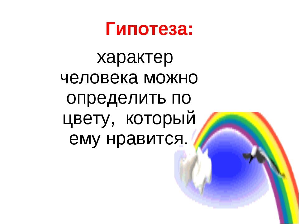 Гипотеза: характер человека можно определить по цвету, который ему нравится.