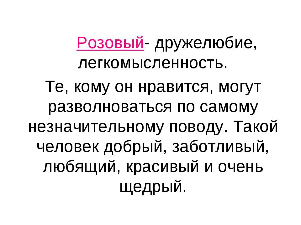 Розовый- дружелюбие, легкомысленность. Те, кому он нравится, могут разволнов...
