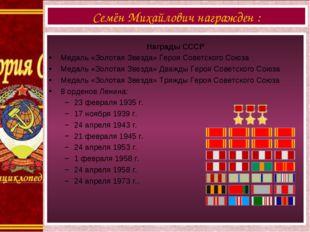 Награды СССР Медаль «Золотая Звезда» Героя Советского Союза Медаль «Золотая