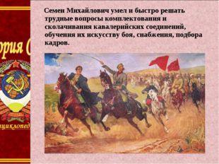 Семен Михайлович умел и быстро решать трудные вопросы комплектования и скола
