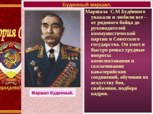 Маршала С.М Будённого уважали и любили все – от рядового бойца до руководител