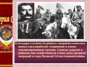 Благодаря усилиям Будённого совершенствовались новые кавалерийские соединения