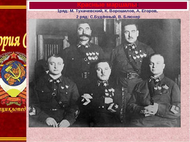 Красные маршалы: 1ряд: М. Тухачевский, К. Ворошилов, А. Егоров, 2 ряд: С.Буд...